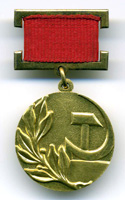 State Prize of the USSR