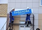 Solemn opening ceremony of Boulevard of Ilyushin and Prospect of Livanov was held in Ulyuanovsk