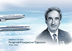 May 31, 2016 marked 90 years since the birth of George K. Nohratyan-Torosyan, aircraft designer of OJSC «Il»