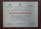 «Ilyushin Aviation Complex» OJSC was cited for great achievements in development of social partnership in 2015