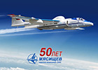 OJSC «IL» congratulates JSC «Myasishchev EMZ» on the 50th anniversary its foundation