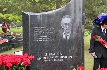 Monument to Viktor Livanov unveiled at the Troyekurovskoye Cemetery