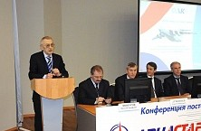First All-Russian Conference of suppliers «IL-76: Yesterday, Today and Tomorrow»